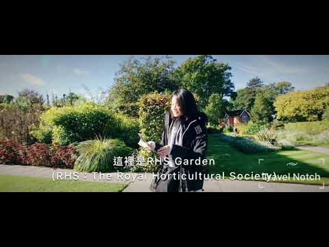【玩咖日誌 Travel Notch】20171006 RHS Garden Wisley