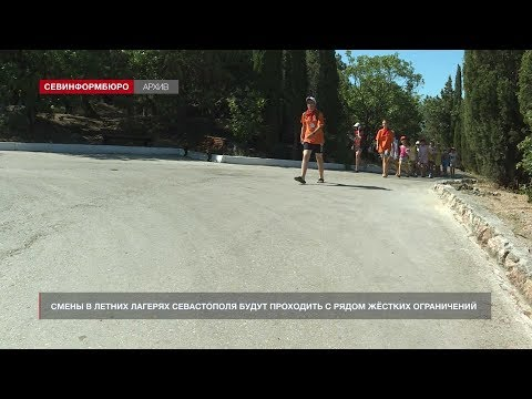 НТС Севастополь: Смены в летних лагерях Севастополя будут проходить с рядом жестких ограничений