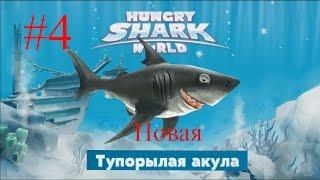Hungry Shark World - Что? Еще одна акула - Смешная игра про акул -  №4