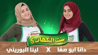 الحلقة الثالثة - دانا أبو صفا ولينا البوريني
