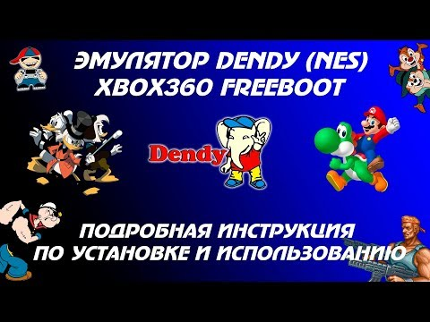 Эмулятор Dendy (NES) на Xbox 360 Freeboot инструкция по установке и настройки