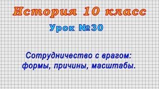 История 10 класс (Урок№30 - Сотрудничество с врагом: формы, причины, масштабы.)