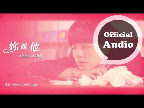 Popu Lady [ 妳說他 All about him ] 官方歌詞版MV (「我的少女時代」電影插曲)