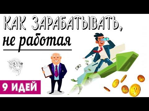 Как зарабатывать, не работая - 9 идей пассивного заработка (дохода)