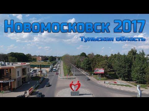 Новомосковск 2017