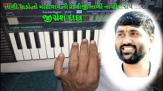 Gujarati piano tadi pado to mara ram ni re