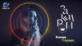 Ксения Середа: оператор «Дылды» и «Кислоты» про работу и творчество