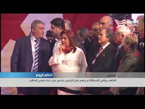 تونس: الشاهد يرفض الاستقالة و يتهم نجل الرئيس بتدمير حزب نداء تونس الحاكم  - 19:21-2018 / 5 / 30