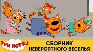 Три Кота | Сборник Невероятного Веселья | Мультфильмы для детей