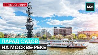 Парад судов на Москве-реке | Прямая трансляция - Москва 24