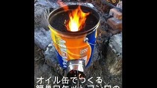 Repeat youtube video 持ち運びできる!オイル缶でつくる簡単ロケットコンロの作り方。