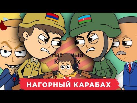Нагорный Карабах. История и причина конфликта. Анимация