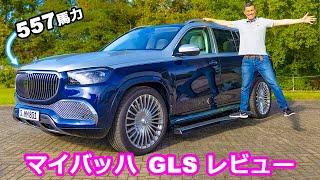 【詳細レビュー】新型 メルセデス マイバッハ GLS600