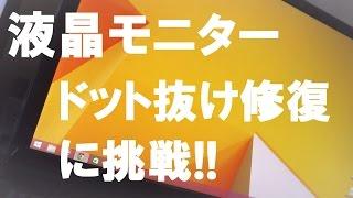 【液晶モニター】ディスプレイ、ドット抜けの修復に挑戦!! LGのモニターで検証