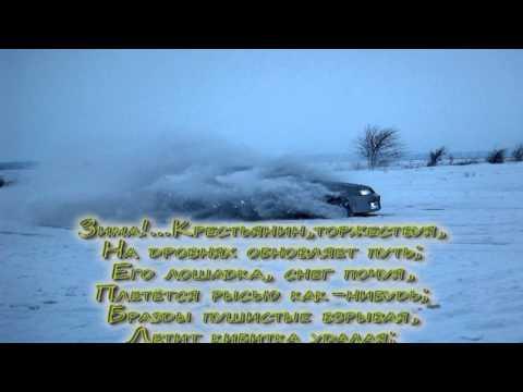 А.С.Пушкин-Зима крестьянин торжествуя