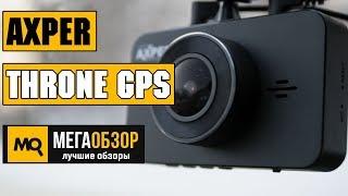 видео Видеорегистратор Axper THRONE с выносной камерой