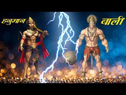 हनुमान जी और बाली का महाप्रलयंकारी युद्ध .... Kaal Chakra