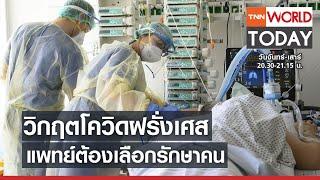 วิกฤตโควิดฝรั่งเศส แพทย์ต้องเลือกรักษาคน  l TNN World Today