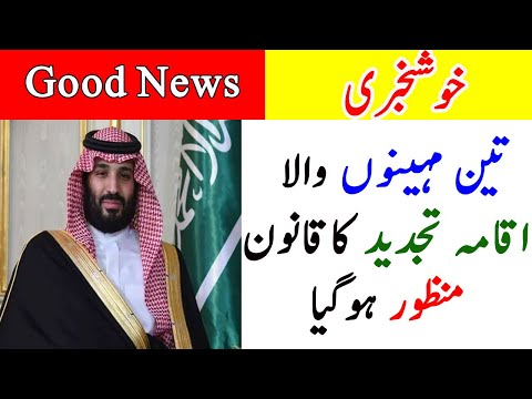 Saudi Cabinet Allow the issuance of residence permits iqama renewal every 3 months every thing easy