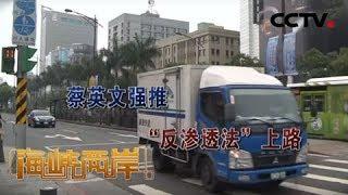 《海峡两岸》 20200116| CCTV中文国际