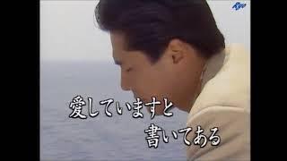 杉良太郎 - 北からの手紙