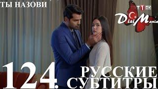 DiziMania/Adini Sen Koy/Ты назови - 124 серия РУССКИЕ СУБТИТРЫ.
