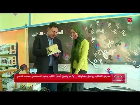 معرض الكتاب يواصل فعالياته و لم ينجح أحد كتاب جديد للصحفي محمد فتحي