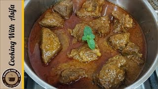 Mutton Rogan Josh Recipe  |  Rogan Josh Lamb Curry Restaurant style.