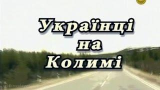 Украиндар-на Колыме. Улан-батор.