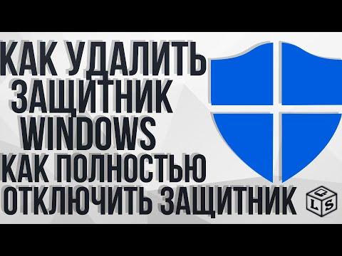 как удалить защитник Windows как полностью отключить защитник Windows 10