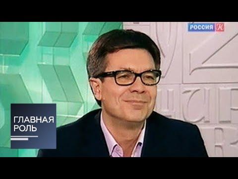 Главная роль. Сергей Николаевич
