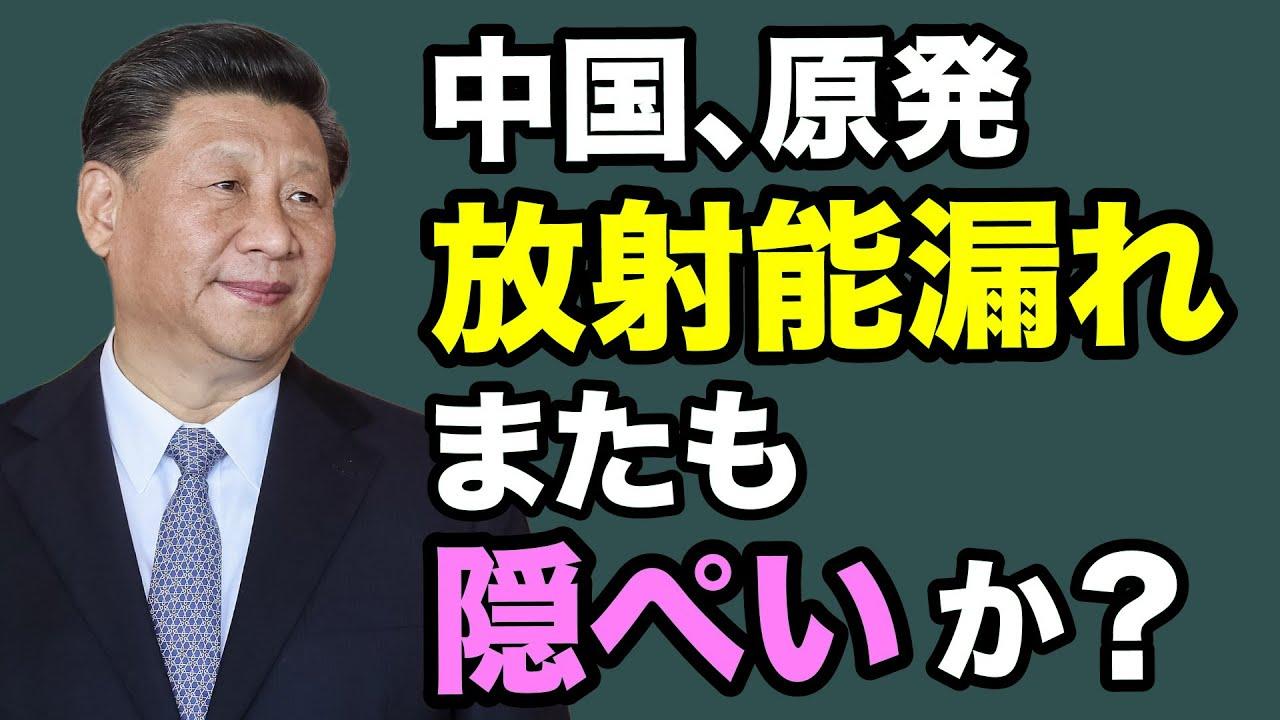【白川司 × saya】中国の原発、放射能漏洩 またも隠ぺいか【WiLL増刊号#548】