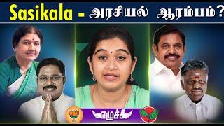 Sasikala விடுதலையும் அரசியல் மாற்றமும்! BJP supports Sasikala? – எழுச்சி மோனிகா
