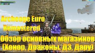 ARCHEAGE 4.5 EURO REMASTERED   ОБЗОР МАГАЗИНОВ ЗА ХОНОР/ДЗ/ДАРУ/ДРАКОНЫ И ДОНАТ!
