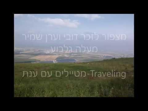 טיול אל מצפה דובי וערן שמיר, מעלה גלבוע Traveling Israel, Gilboa