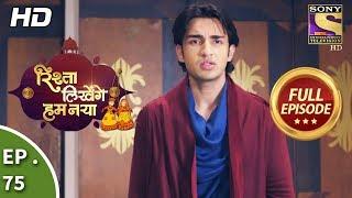 Rishta Likhenge Hum Naya - Ep 75 - Full Episode - 19th  February, 2018