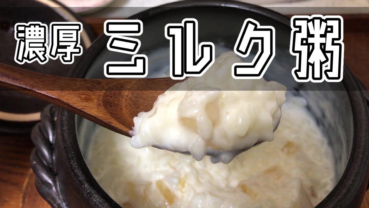 【B級グルメ】濃厚!ミルク粥【飯テロ】