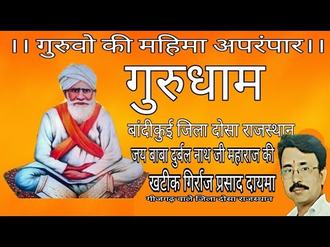 Jai baba durbal nath ji maharaj ki #Baba Teri Kripa Se Saare Kaam Ho Rahe Hai...