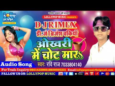 Ravi raj-Okhari Me Chot Mara - Latest New Bhojpuri Dj Song 2017- Ravi Raj , Priyanka