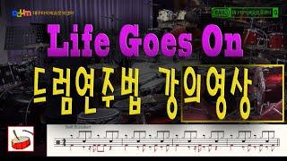 [대구타악예술문화센터]# Life Goes On 드럼 …
