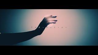 2019.03.01 Release アルク・ケット・シー 1st mini album『ゼーレの切...