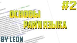 Основы PAWN #2 | Глобальные и локальные переменные, их вывод