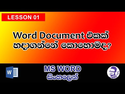Making a Book Template Using Word (Sinhala) - Tutorial 02 thumbnail