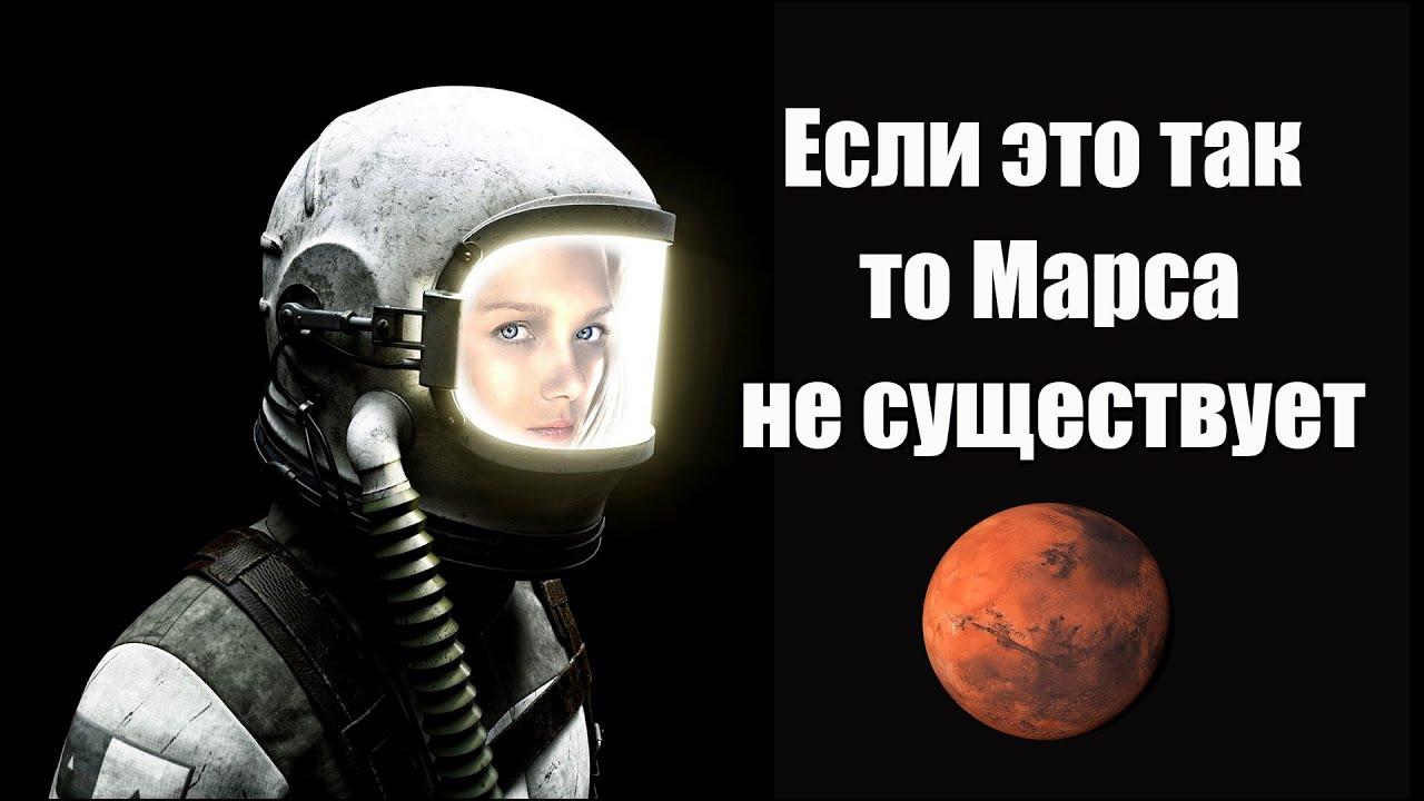 Если это так то Марса не существует | Сон Разума