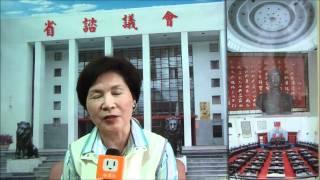 台灣省諮議會慶甲子