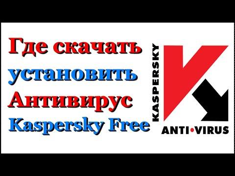 Бесплатный антивирус Касперский_как установить