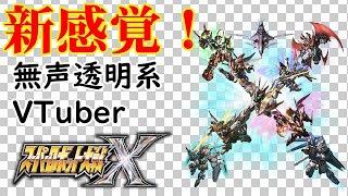【無声透明Vtuber】【クリアまで耐久】スーパーロボット大戦X NS版 #21【バ美肉、バ美声不使用】