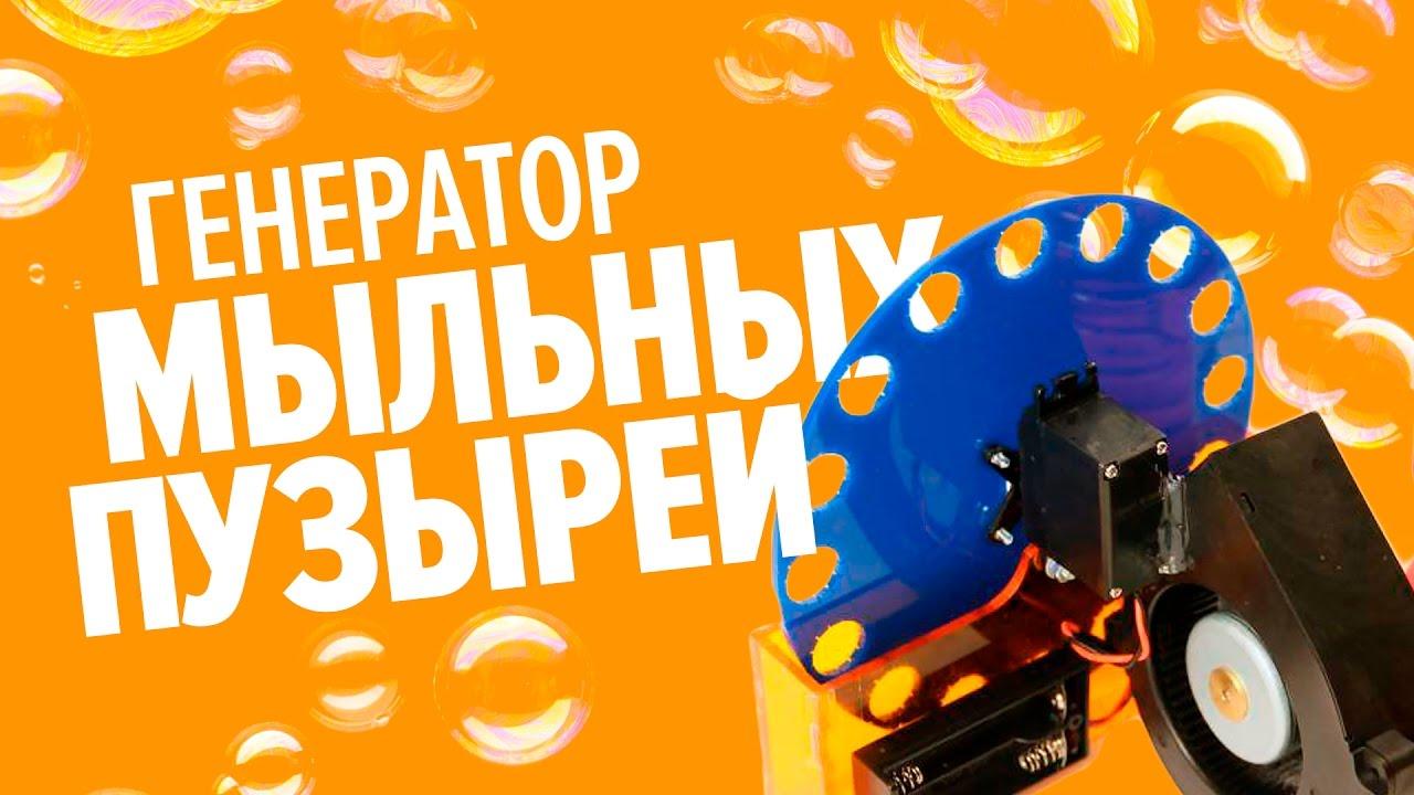 Как сделать генератор мыльных пузырей