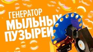 Как сделать генератор мыльных пузырей(Состав для мыльных пузырей: На 1 литр воды 70 грамм моющего средства для посуды и две столовые ложки глицерин..., 2016-10-25T15:14:00.000Z)