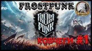 Frostpunk - Сценарий Ковчеги #1. Аутоматоны - наше всё!